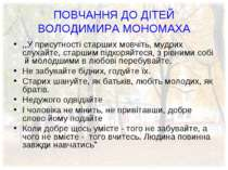 ПОВЧАННЯ ДО ДІТЕЙ ВОЛОДИМИРА МОНОМАХА ,,У присутності старших мовчіть, мудрих...