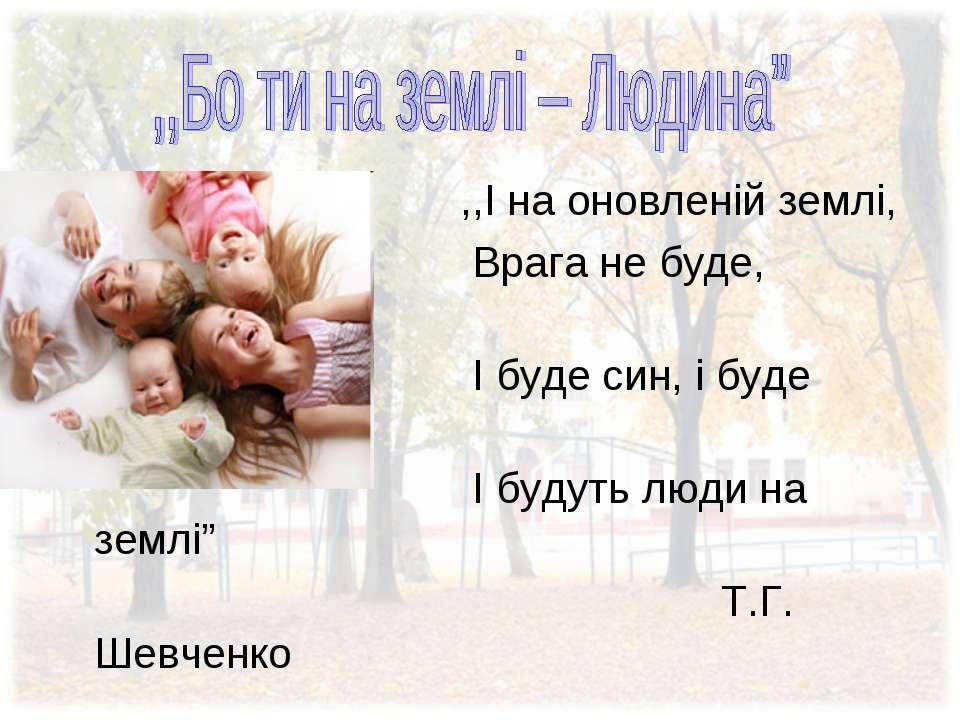 ,,І на оновленій землі, Врага не буде, супостата, І буде син, і буде мати, І ...