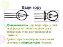 Вади зору Далекозорість – це вада зору, у разі якої фокус оптичної системи ок...
