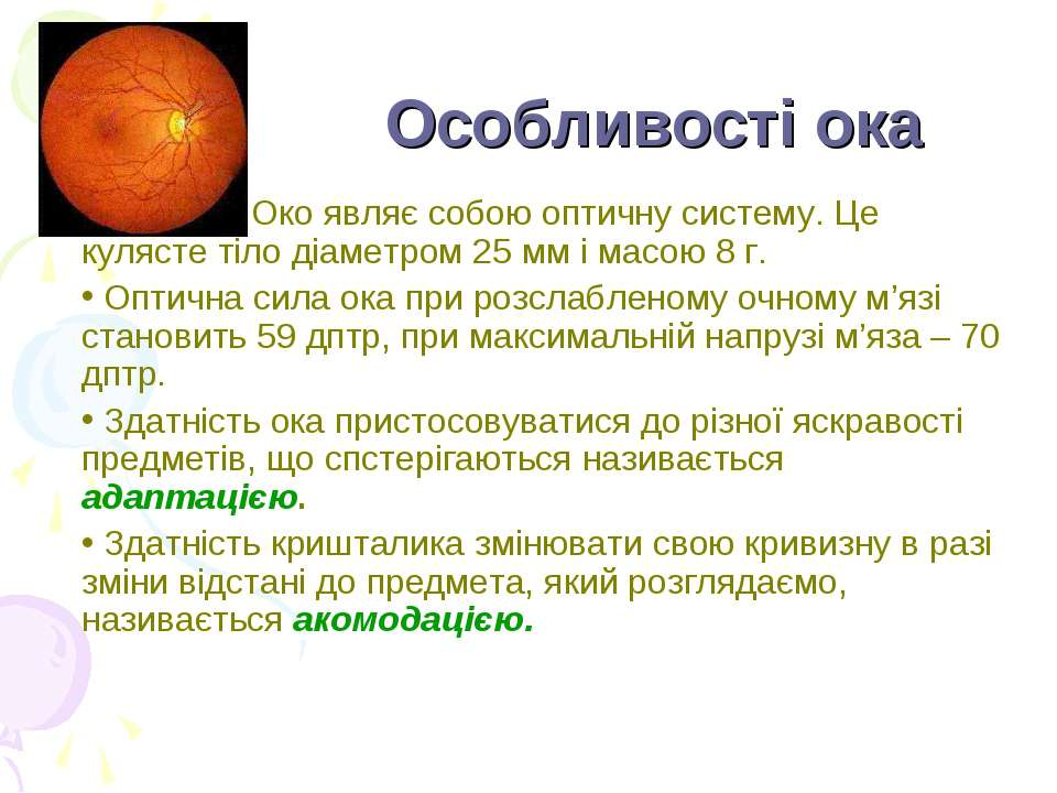 Особливості ока Око являє собою оптичну систему. Це кулясте тіло діаметром 25...