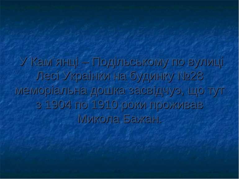 У Кам`янцi – Подiльському по вулицi Лесi Украiнки на будинку №28 меморiальна ...
