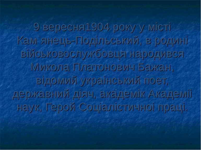 9 вересня1904 року у мiстi Кам`янець-Подiльський, в родинi вiйськовослужбовця...