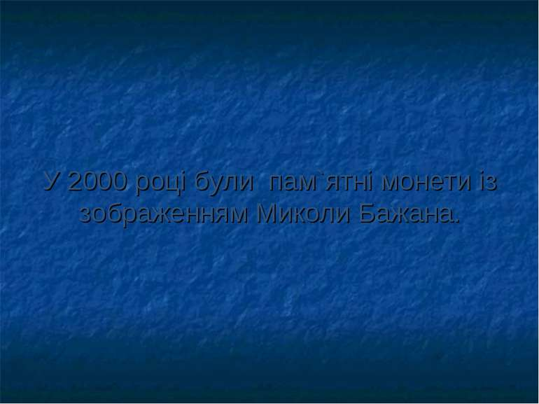 У 2000 роцi були пам`ятнi монети iз зображенням Миколи Бажана.