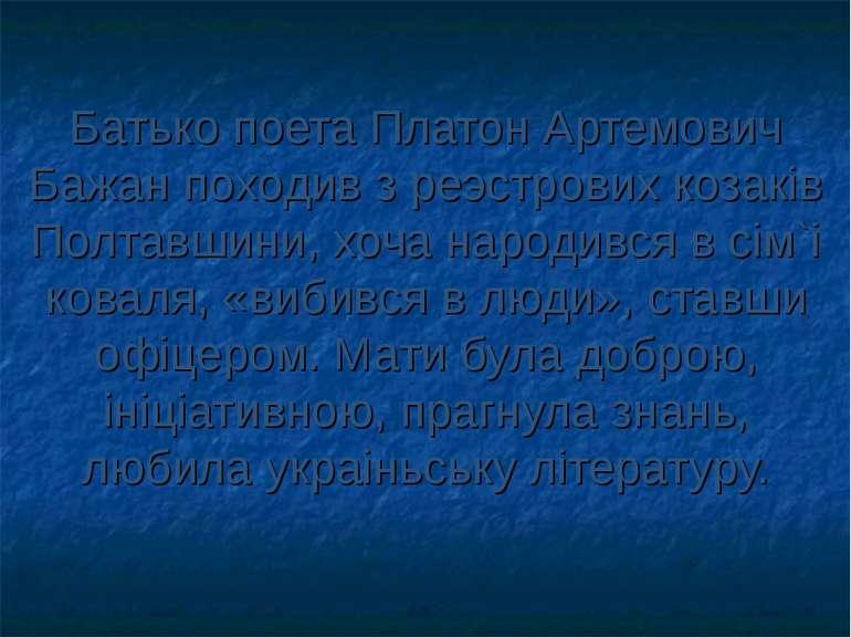 Батько поета Платон Артемович Бажан походив з реэcтрових козакiв Полтавшини, ...