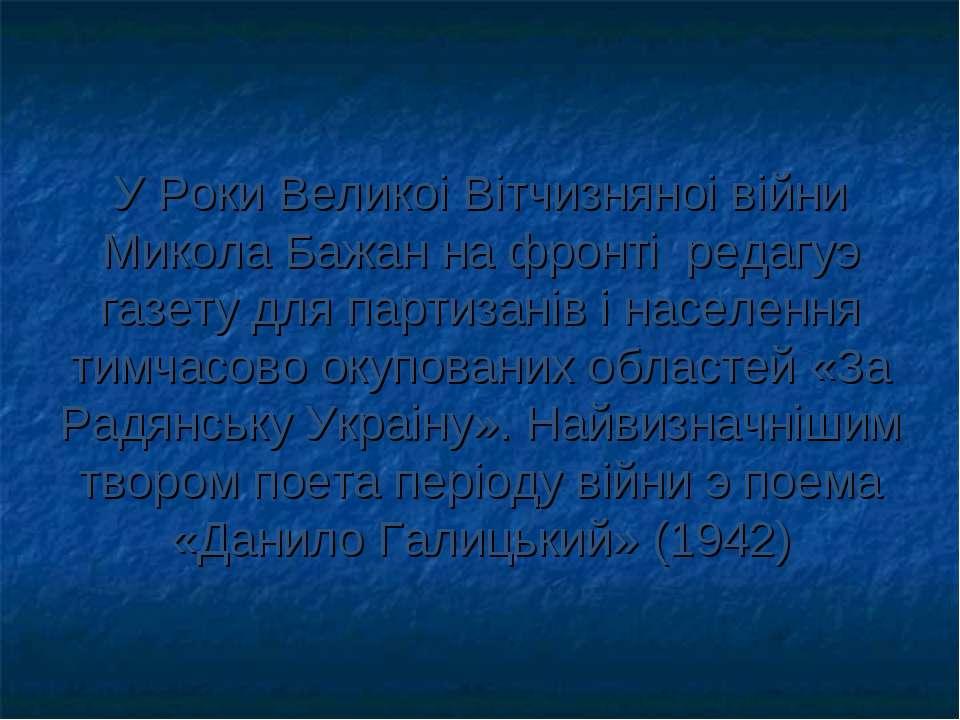 У Роки Великоi Вiтчизняноi вiйни Микола Бажан на фронтi редагуэ газету для па...