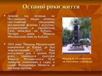 Останні роки життя Деякий час мешкав на Полтавщині, звідки пізніше, спустошен...