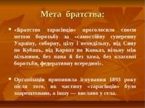Мета братства: «Братство тарасівців» проголосило своєю метою боротьбу за «сам...