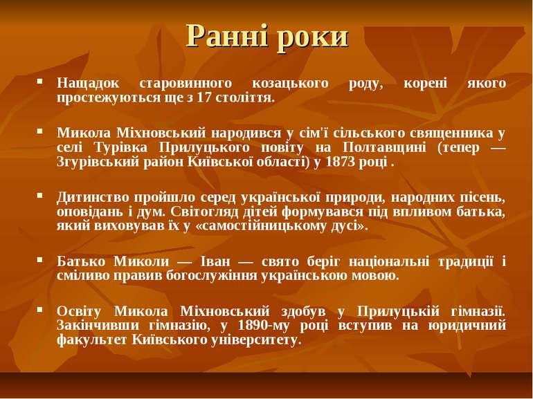 Ранні роки Нащадок старовинного козацького роду, корені якого простежуються щ...