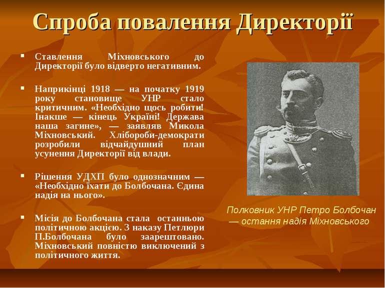 Спроба повалення Директорії Ставлення Міхновського до Директорії було відверт...