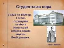 Студентська пора З 1821 по 1829 рр. Гоголь отримував освіту в Ніжинській гімн...