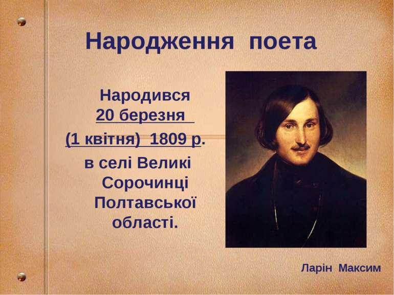 Народження поета Народився 20березня (1 квітня) 1809р. в селі Великі Сорочи...