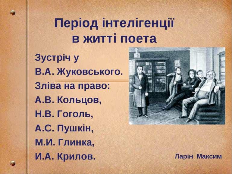 Період інтелігенції в житті поета Зустріч у В.А. Жуковського. Зліва на право:...