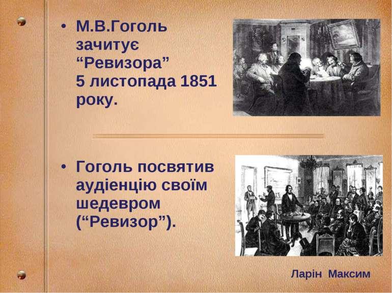 """М.В.Гоголь зачитує """"Ревизора"""" 5 листопада 1851 року. Гоголь посвятив аудіенці..."""