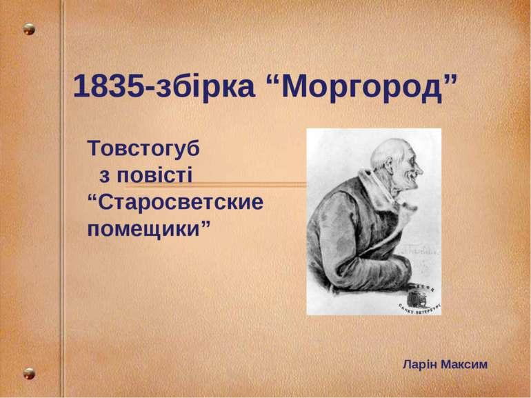 """1835-збірка """"Моргород"""" Ларін Максим Товстогуб з повісті """"Старосветские помещики"""""""