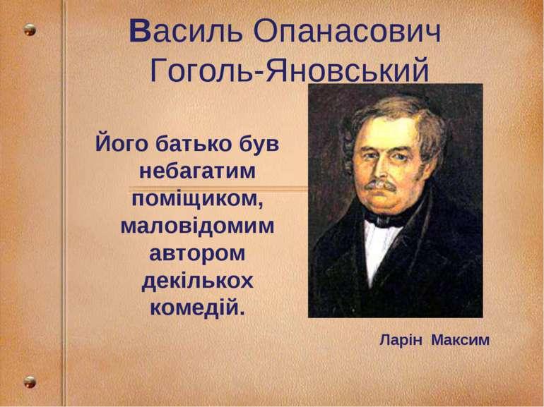 Василь Опанасович Гоголь-Яновський Його батько був небагатим поміщиком, малов...