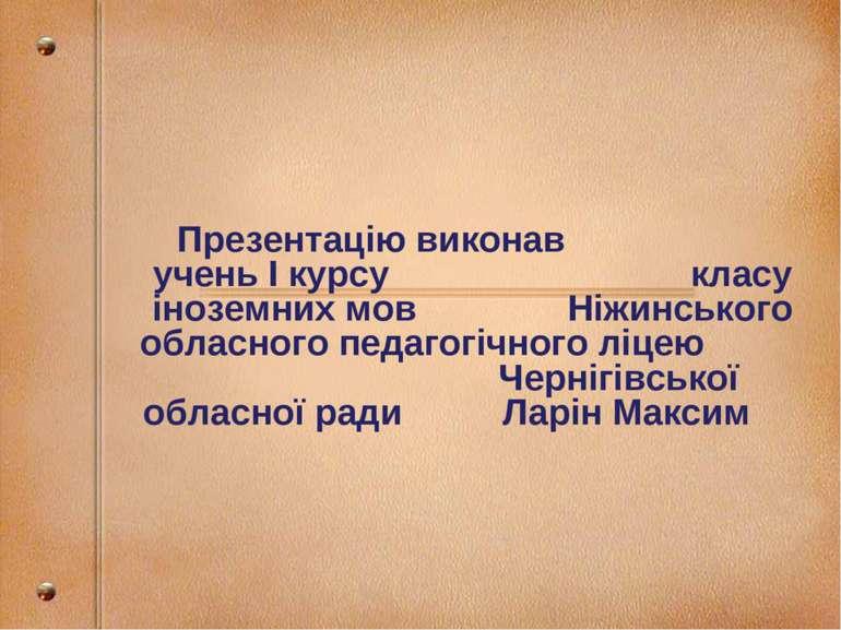 Презентацію виконав учень І курсу класу іноземних мов Ніжинського обласного п...