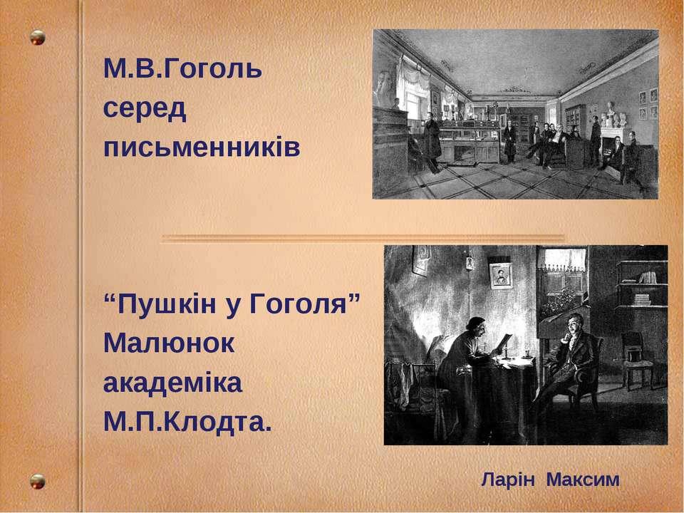 """М.В.Гоголь серед письменників """"Пушкін у Гоголя"""" Малюнок академіка М.П.Клодта...."""