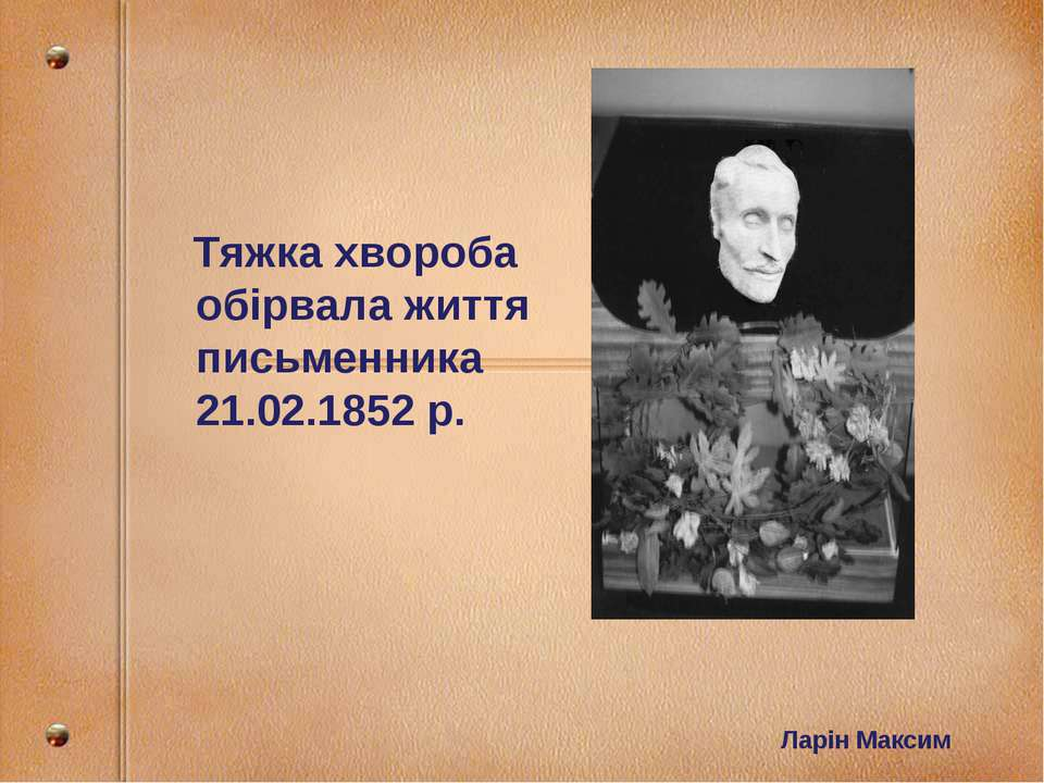 Ларін Максим Тяжка хвороба обірвала життя письменника 21.02.1852 р.