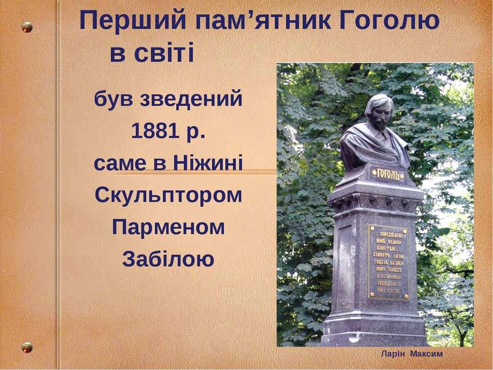 Перший пам'ятник Гоголю в світі був зведений 1881 р. саме в Ніжині Скульпторо...
