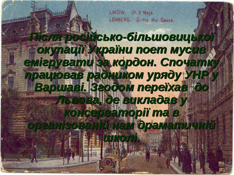 Після російсько-більшовицької окупації України поет мусив емігрувати за кордо...