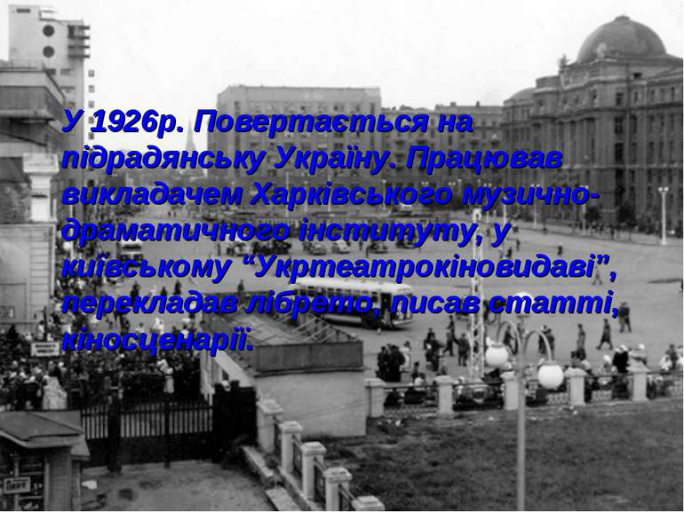 У 1926р. Повертається на підрадянську Україну. Працював викладачем Харківсько...