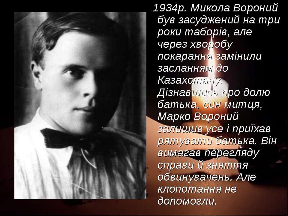 1934р. Микола Вороний був засуджений на три роки таборів, але через хворобу п...