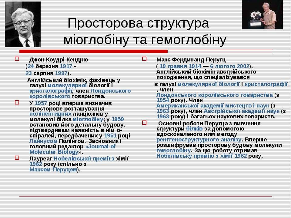 Просторова структура міоглобіну та гемоглобіну Джон Коудрі Кендрю (24 березня...