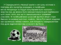 У Середньовіччі уФранціїграли в «ля суль» м`ячем із повітрям або ганчір'ям ...
