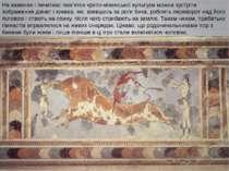 На каменях і печатках пам'яток крито-мікенської культури можна зустріти зобра...