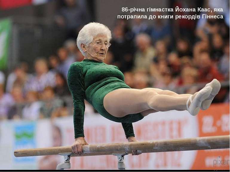 86-річна гімнастка Йохана Каас, яка потрапила до книги рекордів Гіннеса