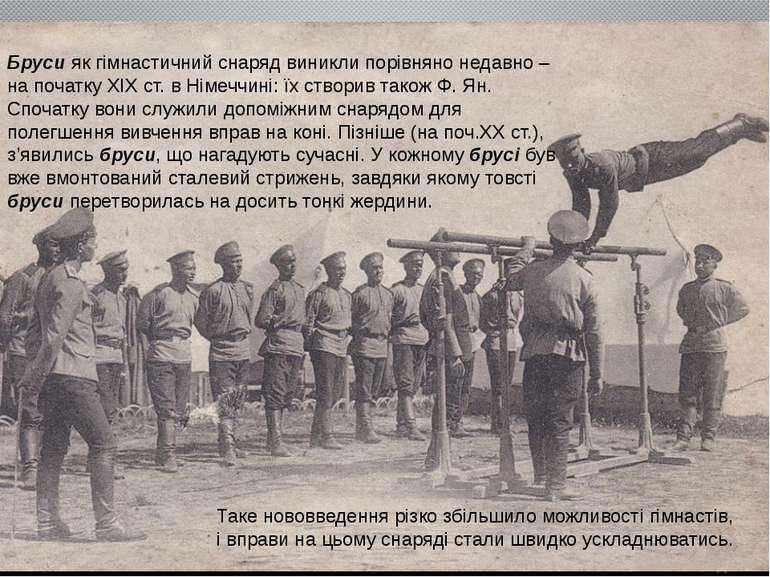 Бруси як гімнастичний снаряд виникли порівняно недавно – на початку XIX ст. в...