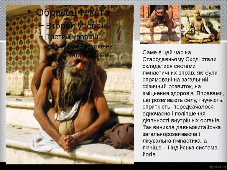 Саме в цей час на Стародавньому Сході стали складатися системи гімнастичних в...