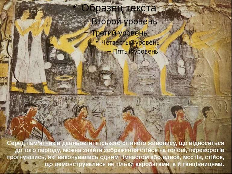Серед пам'ятників давньоєгипетського стінного живопису, що відноситься до тог...
