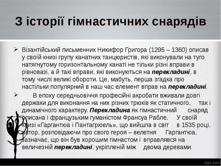 З історії гімнастичних снарядів Візантійський письменник Никифор Григора (129...