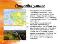 Природні умови Рельєф рівнинний та горбистий. Середня висота території Естоні...