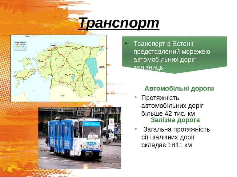 Транспорт Транспорт в Естонії представлений мережею автомобільних доріг і зал...