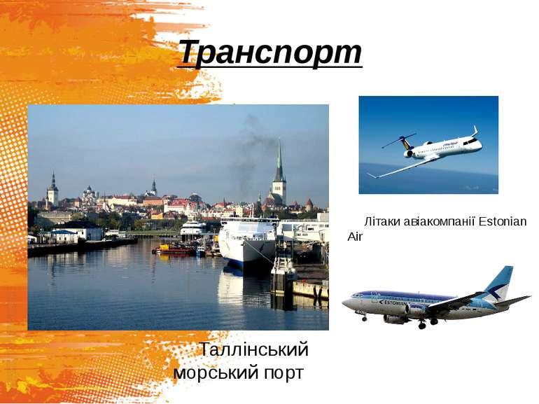 Транспорт Таллінський морський порт Літаки авіакомпанії Estonian Air