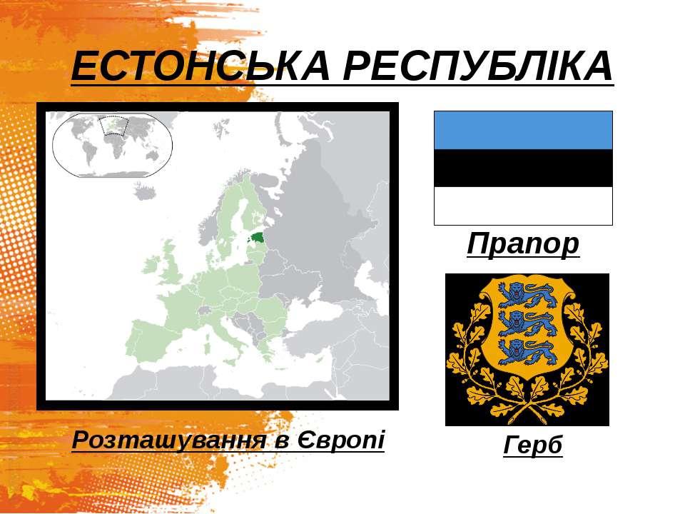 ЕСТОНСЬКА РЕСПУБЛІКА Прапор Герб Розташування в Європі