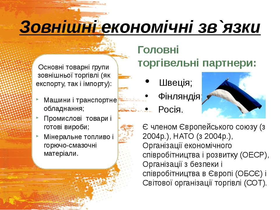 Зовнішні економічні зв`язки Швеція; Фінляндія; Росія. Головні торгівельні пар...