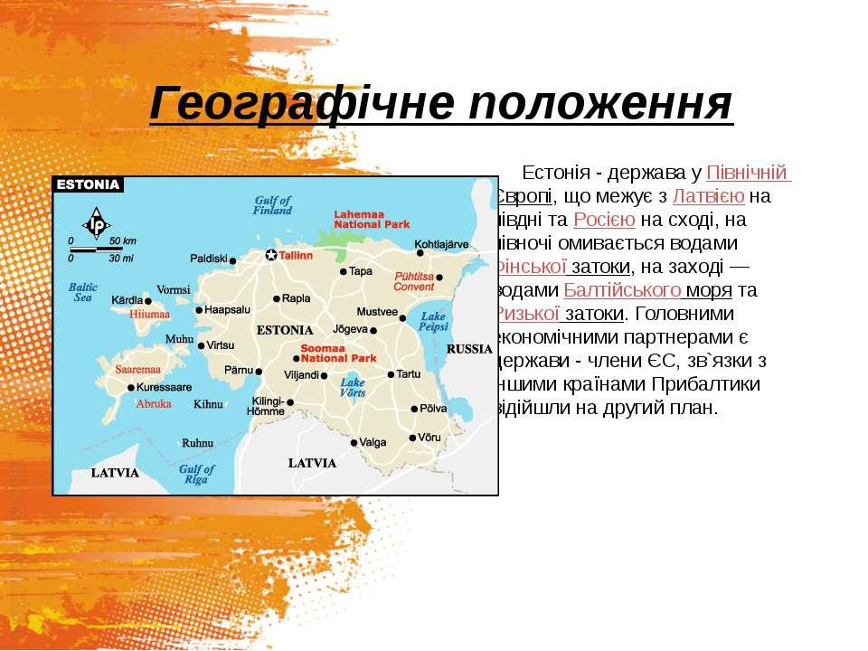 Географічне положення Естонія - держава уПівнічній Європі, що межує з Латвіє...