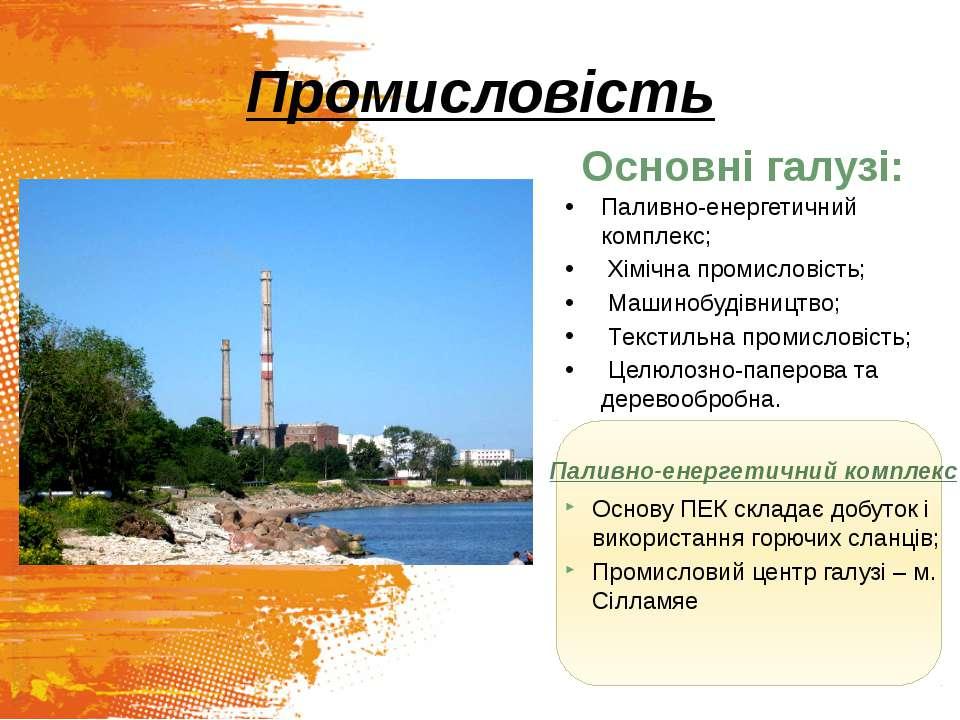 Промисловість Паливно-енергетичний комплекс; Хімічна промисловість; Машинобуд...
