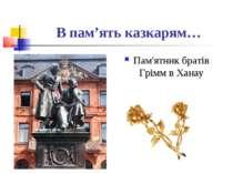 В пам'ять казкарям… Пам'ятник братів Грімм в Ханау