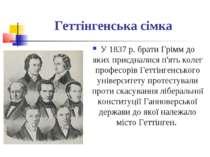 Геттінгенська сімка У 1837 р. брати Грімм до яких приєдналися п'ять колег про...