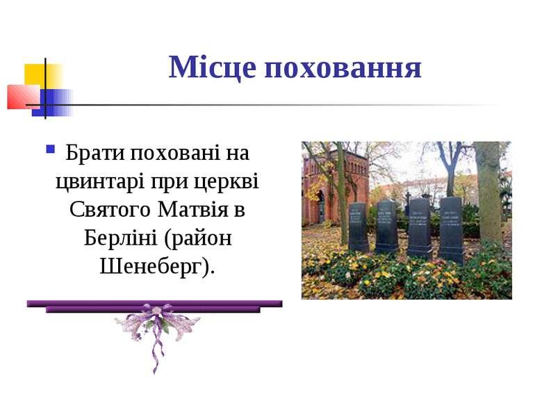Місце поховання Брати поховані на цвинтарі при церкві Святого Матвія в Берлін...