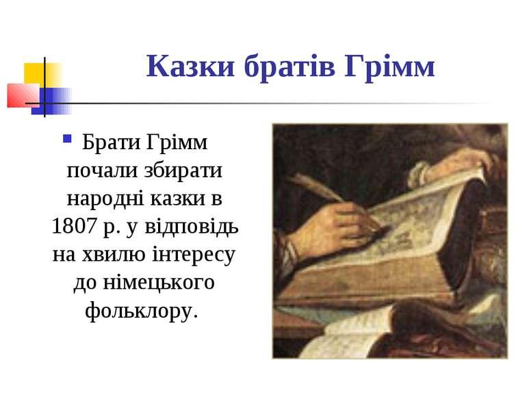 Казки братів Грімм Брати Грімм почали збирати народні казки в 1807 р. у відпо...