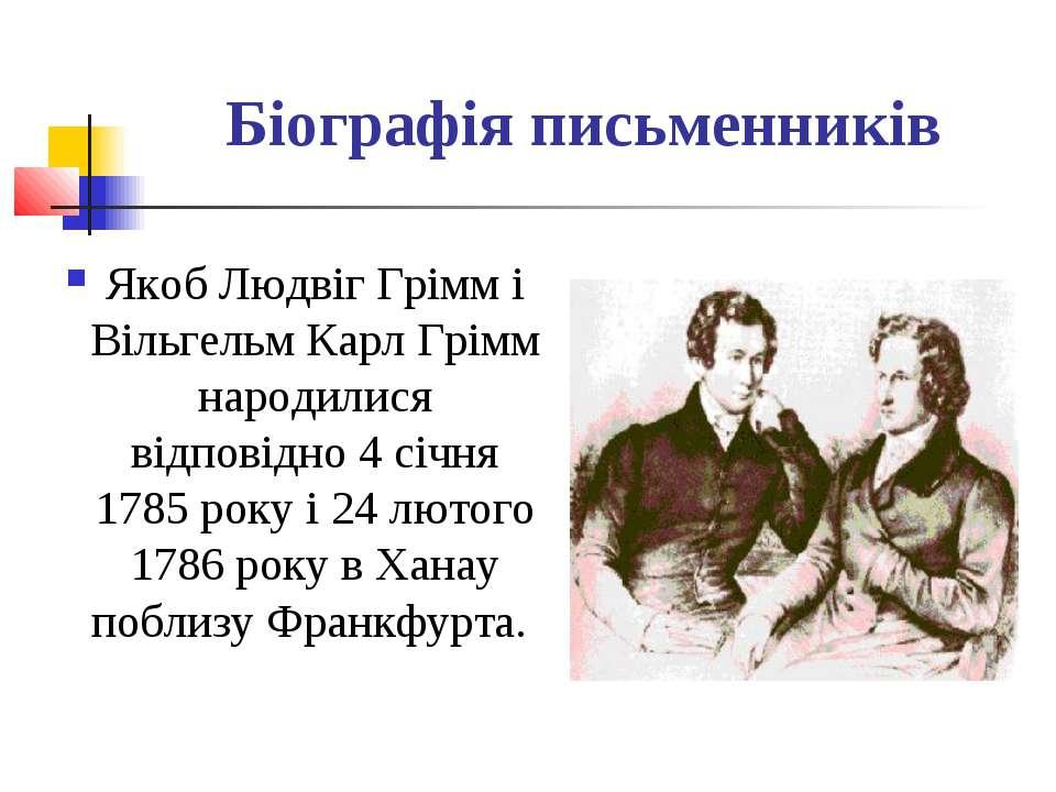 Біографія письменників Якоб Людвіг Грімм і Вільгельм Карл Грімм народилися ві...
