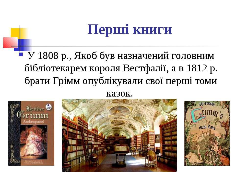 Перші книги У 1808 р., Якоб був назначений головним бібліотекарем короля Вест...