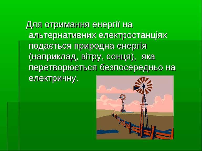 Для отримання енергії на альтернативних електростанціях подається природна ен...