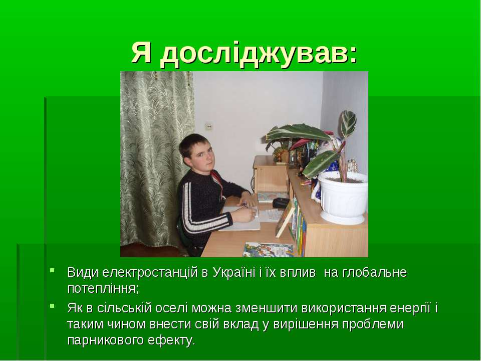 Я досліджував: Види електростанцій в Україні і їх вплив на глобальне потеплін...