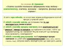 За словами В.Кременя: «Освіта сьогодні покликана сформувати нову людину – ко...